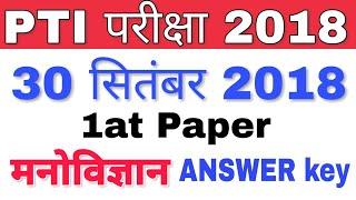 #RSMSSB #PTI EXAM  30 SEPTEMBER 2018 1st paper ANSWER KEY