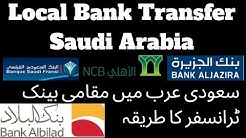 Local Bank Transfer | How To Transfer money into local Bank 2019