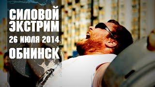Силовой Экстрим 2014 | Обнинск