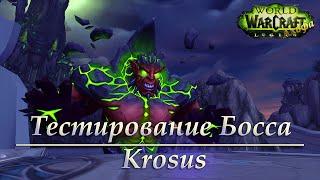 Альфа Legion: Тестирование босса - Krosus\Кросус