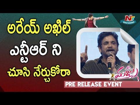 Akkineni Nagarjuna Speech @ Mr Majnu Pre Release Event | Jr NTR | Akhil Akkineni | NTV Ent