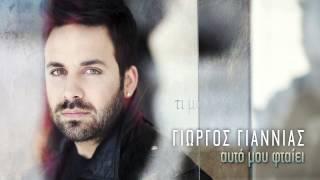 Γιώργος Γιαννιάς - Αυτό Μου Φταίει | Giorgos Giannias - Auto Mou Ftaiei Official Lyric Video HQ