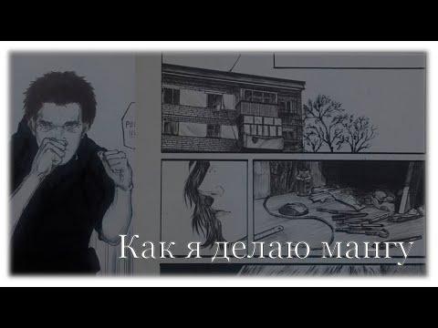 Как я рисую мангу
