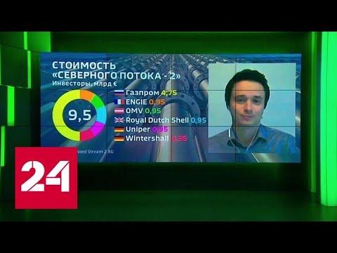"""Германия отвернулась от """"Северного потока - 2"""": удар в спину или тактический ход - Россия 24"""
