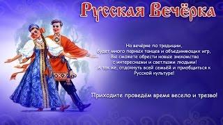Русская Вечёрка в Москве