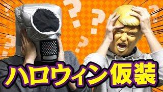 【ハロウィン】手触りで自分の仮装はなんだろなゲーム【変身マスク】