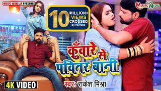 #VIDEO |#Rakesh_Mishra | कुँवारे से पवित्तर बानी |#Mahima_Singh | Bhojpuri Super Duper Hit Song 2021