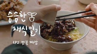 벚꽃엔딩과 채식짜장, 표고깐풍기ㅣ슴슴한 채식일기 [슴슴…