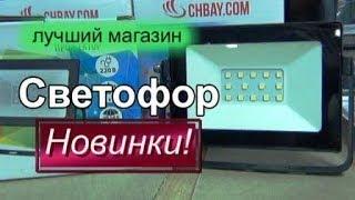 СВІТЛОФОР Липень ТАКИХ НОВИНОК СВІТ НЕ БАЧИВ ЩЕ/Кращий Магазин
