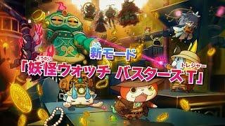 Resultado de imagen de Yo-kai Watch 3: Sukiyaki playing