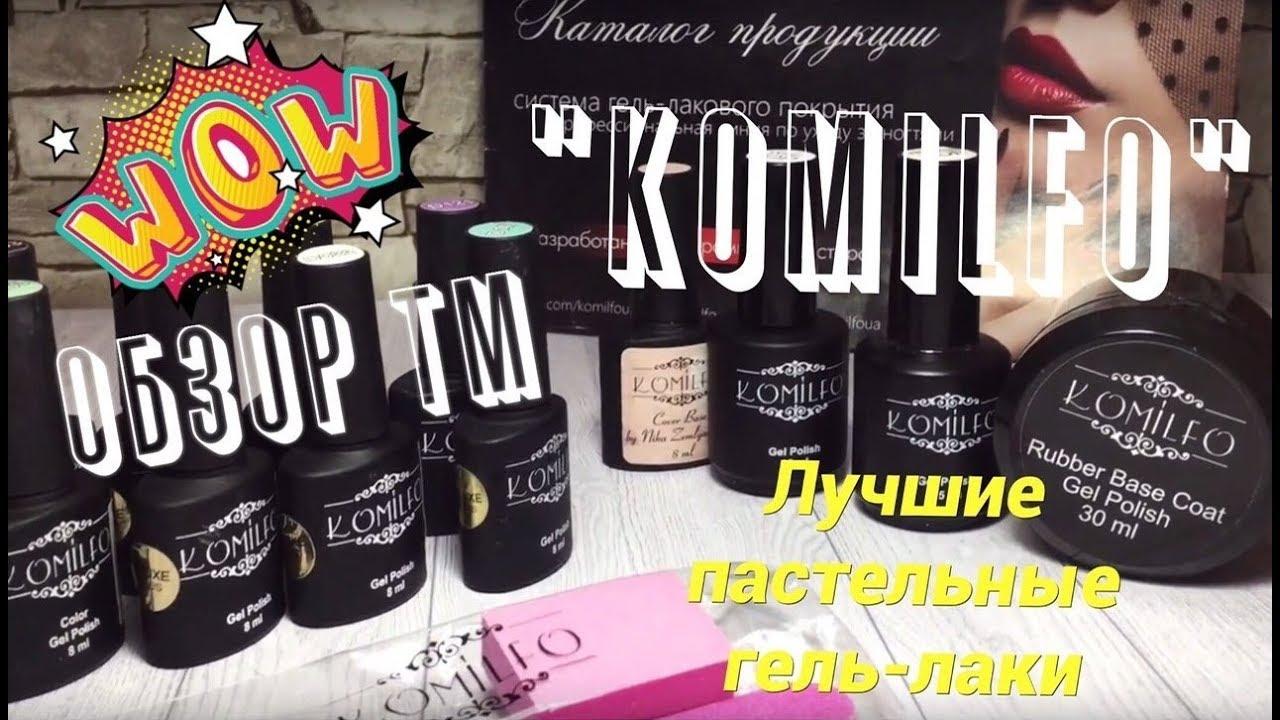 На сегодняшний день komilfo стал брендом номер 1 среди гель-лаков, которые выбирают. Камуфлирующая база-корректор komilfo cover base.