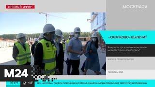 Собянин отметил темпы развития медицинского кластера в Сколково - Москва 24