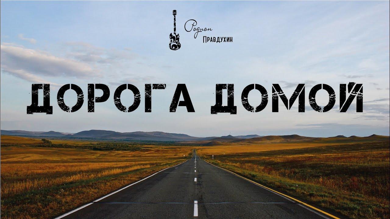 Дорога домой картинки с надписью, телефон