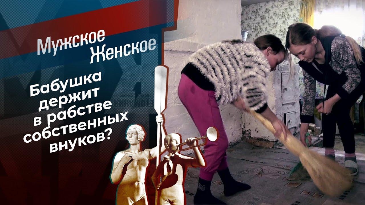 Дети-крепостные. Мужское / Женское. Выпуск от 16.04.2021