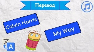 Перевод песни Calvin Harris - My Way на русский язык