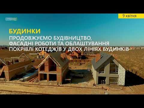 ЖК Струмочок: хід будівництва, квітень 2020