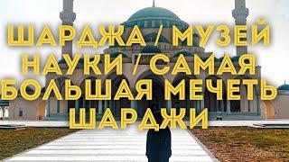 Шарджа Музей науки = музей иллюзий / Самая большая мечеть Шарджи