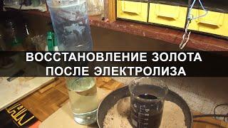 Восстановление золота после электролиза(В этом видео вы узнаете два способа восстановления золота после электролиза. Подписывайтесь на канал,..., 2016-10-09T17:34:13.000Z)