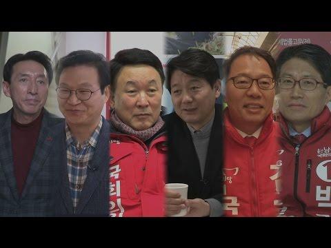 2016년 1월 14일 뉴스타파 - 총선에 뛰어든 '그때 그 사람들'