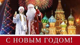 Там где НОВЫЙ ГОД 2019! Новогодние песни