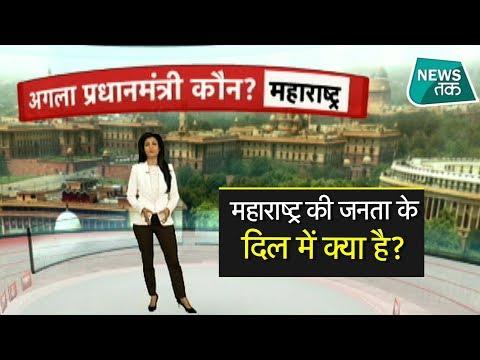 महाराष्ट्र की जनता को पीएम के लिए कौन आ रहा है रास ? PSE| News Tak