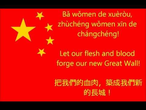 National Chinese Anthem (Lyrics)