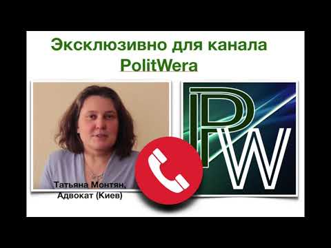 Татьяна Монтян сегодня. Свежие новости от PolitWera