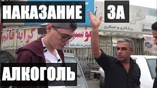 Русские в Иране. Цена путешествия. Сколько стоит отдых в Иране