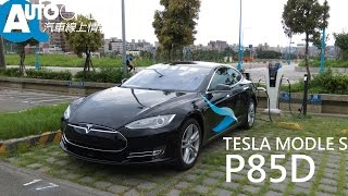 TESLA MODEL S P85D 地表最強量產電動車【Auto Online 汽車線上 試駕影片】