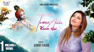 तुमसे अच्छा कौन है | श्याम भजन | by Ginny Kaur | Lyrical Video | Tumse Achcha Kaun Hai | Audio