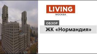 ЖК «Нормандия» обзор Тайного Покупателя. Новостройки Москвы