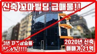 꼬마빌딩 21억 급매물 2020년 신축 지가상승률 연 …