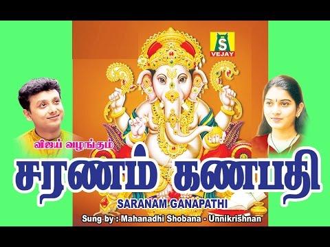 SARANAM GANAPATHI jukebox   pillaiyaar kavasam and songs