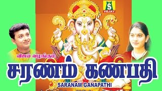 SARANAM GANAPATHI jukebox   pillaiyaar kavasam and songs