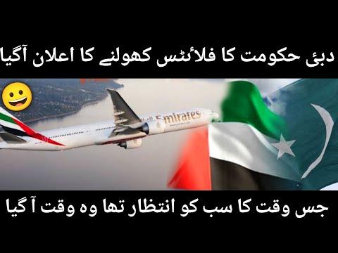 Dubai Flights Open Good News | Dubai All Flights Latest News Today | Flights Open | All In One News
