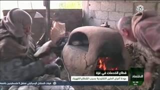 فيديو.. بسبب انقطاع الكهرباء.. غزة تعود إلى