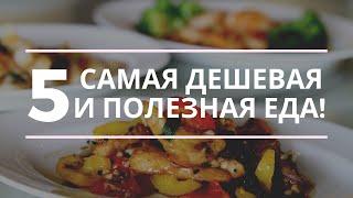 Самая Нужная и Полезная Еда - Самая Дешевая!