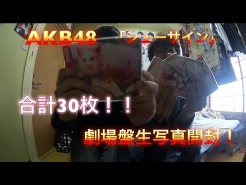 AKB48「シュートサイン」劇場盤!生写真!坂道で神引き連続⁉︎