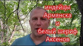 Армянск. Крымский Титан, экономика, социалка и экология