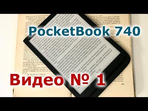 Есть ли смысл покупать дорогую читалку. Сравнение электронных книг Pocketbook и Digma