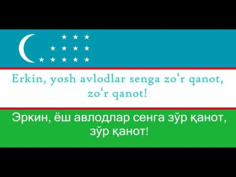 National Anthems Uzbekistan - Oʻzbekiston Respublikasining Davlat Madhiyasi - Lyrics + Translation