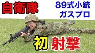 「89式小銃ガスブロ」を現役(予備)自衛官が初めて撃ってみたらビックリした!!