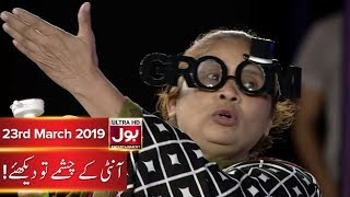 Check Out These Glasses!!! | Game Show Aisay Chalay Ga | 23rd March 2019 | BOL Entertainment