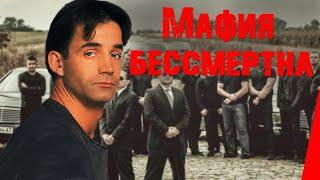 Мафия бессмертна (1994) фильм