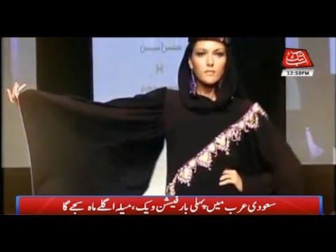 Saudi Arabia to Hold First Fashion Week