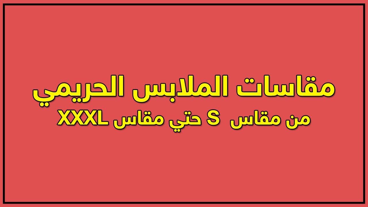94e2dfa89 مقاسات الملابس الحريمي من S الي XXXL || مقاس 36 الي مقاس 52 ...