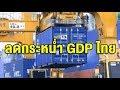 สภาพัฒน์หั่น GDP ปี 62 เหลือ 3.6% หลัง Q1 ต่ำสุดในรอบ 4 ปี 'สมคิด' แนะฟอร์มรัฐบาลเร็วช่วยฟื้นได้