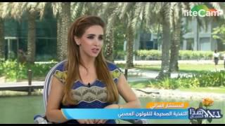 اخصائية التغذية لمى النائلي القولون العصبي و التغذية الصحيحه و الخاطئه Lama Alnaeli Dubai TV IBS