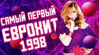 САМЫЙ ПЕРВЫЙ ЕВРОХИТ ТОП 40!  ВЫПУСК ОТ 21 НОЯБРЯ 1998 ГОДА! | ЕВРОПА ПЛЮС
