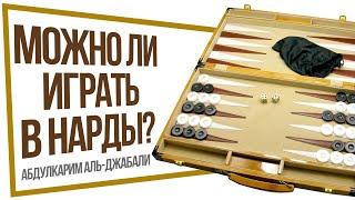 Можно ли играть в нарды?